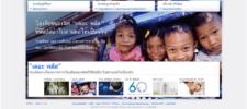 Phillips Thailand